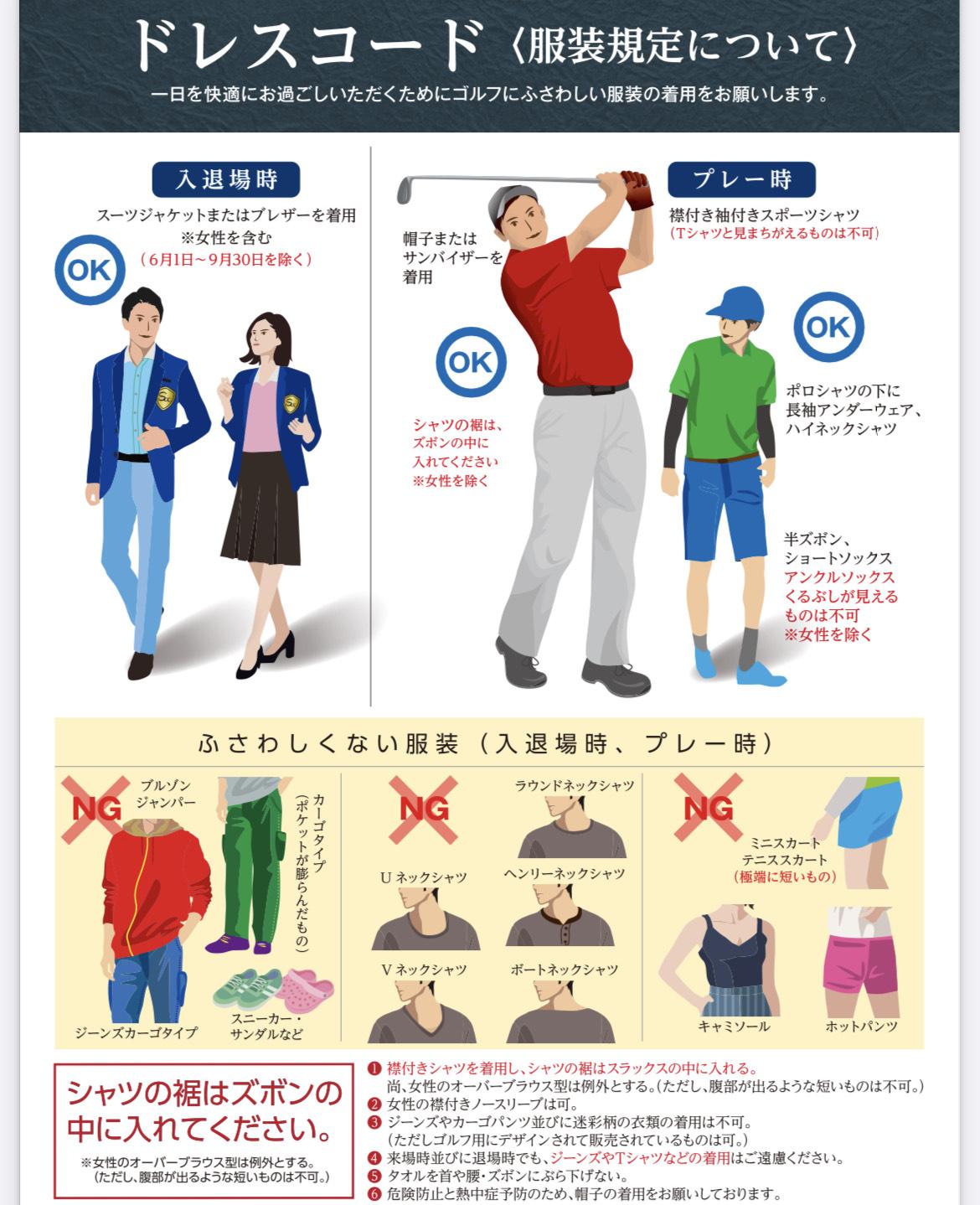 PGMゴルフグループのドレスコード(服装規定)について