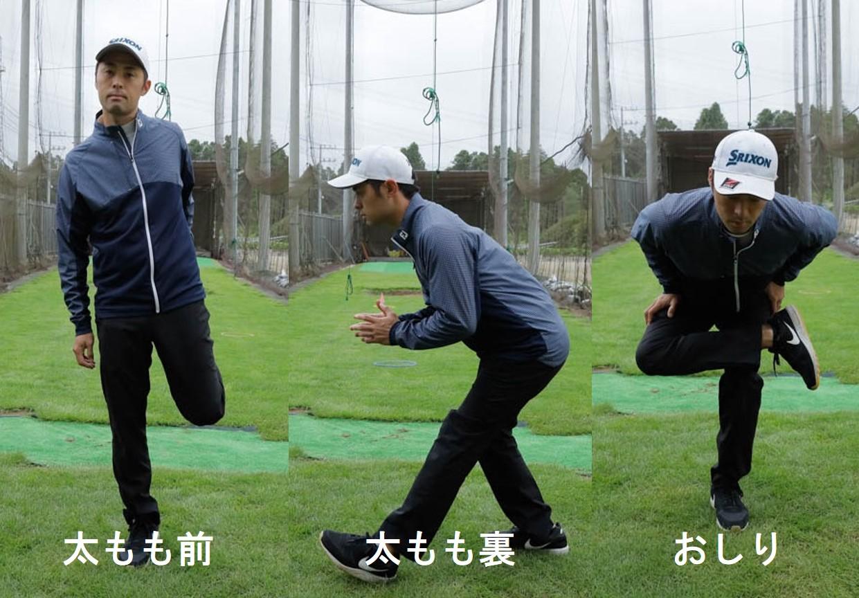 立ったままできるゴルフプレー前のストレッチ